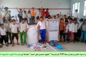 """براد مياه الشرب وخزان سعة 500 لتر لمدرسة """" الشهيد محسن علي أحمد """""""