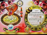 العرس الجماعي الثالث محافظة حضرموت - مديرية تريم - منطقة عينات