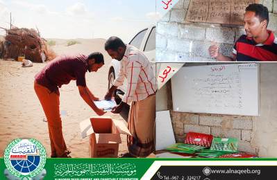 دعم مجموعة من مراكز محو الامية وتعليم الكبار محافظة لحج -مديرية تبن