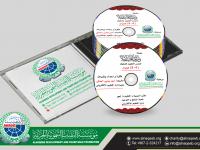 سلسلة: ورتل القرآن ترتيلا ... لدروس التجويد .. من الصف الرابع إلى الصف التاسع
