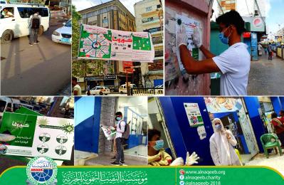 حملات التوعية والمساعدات الطارئة لمواجهة فيروس كورونا - عدن